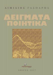 Παρουσιάζεται η νέα ποιητική συλλογή του Αιμίλιου Γάσπαρη