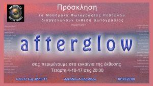 Έκθεση με θέμα «afterglow» από τα Μαθήματα Φωτογραφίας Ρεθύμνου