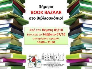 3ημερο BOOK BAZAAR στο Βιβλιοσκόπιο