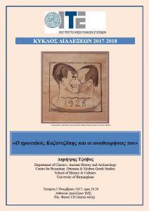 Διάλεξη του Δημήτρη Τζιόβα με θέμα «Ο πρωτεϊκός Καζαντζάκης και οι αναθεωρήσεις του»