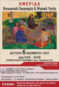 Επιστημονική εκδήλωση με θέμα: «Κοινωνική Οικονομία και Ψυχική Υγεία»