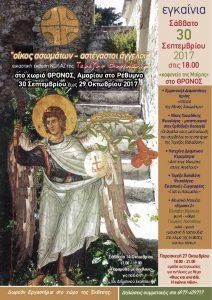 Έκθεση κολάζ της Τερέζας Βαλαβάνη «Οίκος Ασωμάτων – Αστέγαστοι άγγελοι» στο Αμάρι