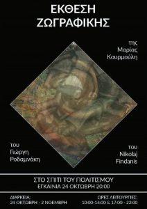 Έκθεση ζωγραφικής με έργα των Μαρία Κουρμούλη, Γιώργη Ροδαμνάκη και Nikolaj Findanis
