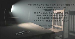 Σεμινάριο με θέμα «Η Ψυχολογία των Υπόπτων – Τα Χαρακτηριστικά του Υπόπτου»