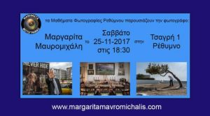 H Mαργαρίτα Μαυρομιχάλη παρουσιάζει την δουλειά της στα Μαθήματα Φωτογραφίας Ρεθύμνου