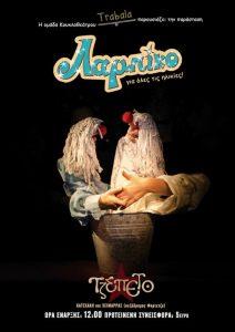 Η παράσταση κουκλοθεάτρου «Λαμπίκο» στο Τζεπέτο