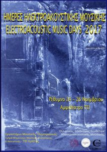 Electroacoustic MUSIC DAYS 17 στο Ρέθυμνο
