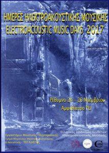 Electroacoustic MUSIC DAYS 17 στο Ρέθυμνο