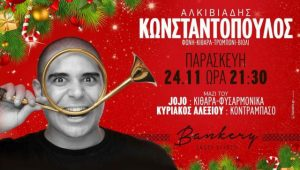 Ο Αλκιβιάδης Κωνσταντόπουλος live στο Bankery