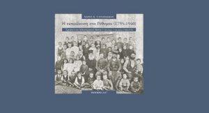 Παρουσίαση του βιβλίου «Η εκπαίδευση στο Ρέθυμνο (1795-1940)»
