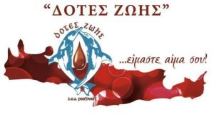 Ενημερωτικό σεμινάριο με θέμα την εθελοντική αιμοδοσία