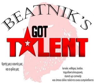 «Beatnik's Got Talent» στο Beatnik Rock Bar