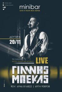 Ο Γιάννης Μπέκας live στο Minibar