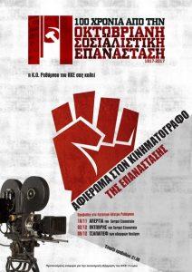 Προβολές ταινιών από την ΚΟ Ρεθύμνου του ΚΚΕ
