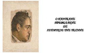 Έκθεση με τίτλο «Ο Παντελής Πρεβελάκης ως ιστορικός τέχνης»