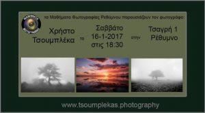 Ο Χρήστος Τσουμπλέκας στα Μαθήματα Φωτογραφίας Ρεθύμνου
