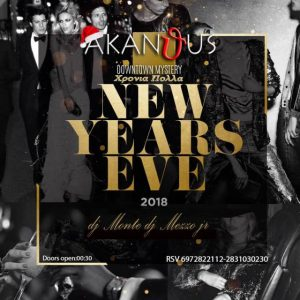 New YEARS EVE PARTY στο Akanthus Club