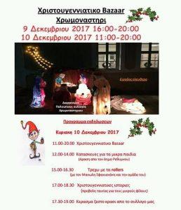 Χριστουγεννιάτικο bazaar στο Χρωμοναστήρι