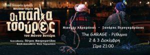 H παράσταση «Οι παλιατσούρες!» στο The Garage στο Ρέθυμνο