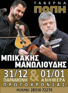 Ο Στέλιος Μπικάκης και ο Γιώργης Μανωλιούδης στην Ταβέρνα Πόπη