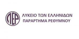 Διάλεξη στο Λύκειο Ελληνίδων Ρεθύμνου