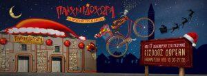 Παιχνιδοχώρα: Το Εργαστήρι του Άι Βασίλη
