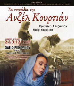 H παράσταση «Τα τετράδια της Ανζέλ Κουρτιάν» στην Κρήτη