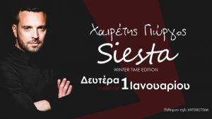O Γιώργος Χαιρέτης live στο Siesta