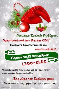 Μουσικό Σχολείο Ρεθύμνου: Χριστουγεννιάτικο bazaar 2017