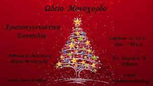 Eορταστική συναυλία του Ωδείου «Μονόχορδο»