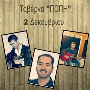 Ο Μιχάλης Παυλάκης & ο Δημήτρης Παπαδομανωλάκης στην Ταβέρνα Πόπη