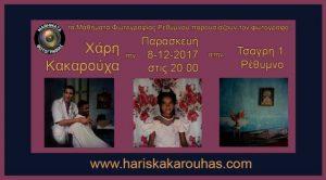 Ο Χάρης Κακαρούχας παρουσιάζει στα «Μαθήματα Φωτογραφίας Ρεθύμνου»