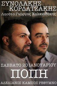 Ο Κωστής Κορδατζάκης και ο Νίκος Συνολάκης στην Ταβέρνα Πόπη