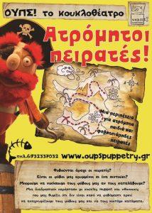 Η ομάδα ΟΥΠΣ! Το κουκλοθέατρο παρουσιάζει την παράσταση ΑΤΡΟΜΗΤΟΙ ΠΕΙΡΑΤΕΣ