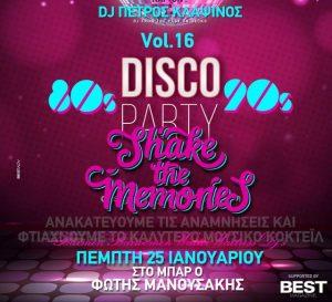 «Shake the Memories» party στο Metropolis Society Bar