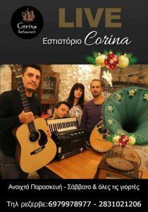 Μουσικές βραδιές στο Εστιατόριο Corina