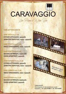 Μουσικές βραδιές στο Caravaggio live piano & wine bar
