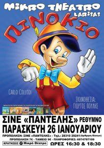 Η παιδική παράσταση «Πινόκιο» από το Μικρό Θέατρο Λάρισας στο Cineland Παντελής
