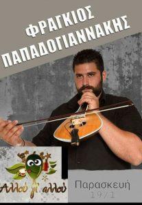 O Φραγκιός Παπαδογιαννάκης στο μεζεδοπωλείο Αλλού γι' Αλλού