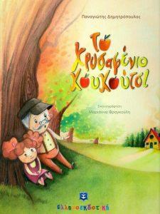 Παρουσίαση του παιδικού βιβλίου «To χρυσαφένιο κουκούτσι»
