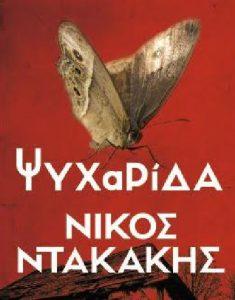 Παρουσίαση του βιβλίου του Νίκου Ντακάκη «Ψυχαρίδα»