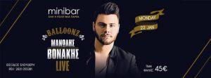 O Μανώλης Βονάκης live στο MiniBar