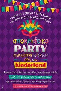 Αποκριάτικο πάρτι 3ου Νηπιαγωγείου Ατσιποπούλου
