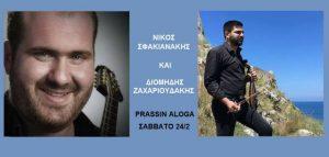 Κρητική Βραδιά με το Νίκο Σφακιανάκη και τον Διομήδη Ζαχαριουδάκη