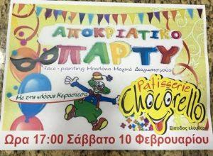 Αποκριάτικο παιδικό πάρτι στο Chocorello