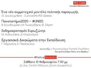 Εκδήλωση του PES Crete Activists στο Ρέθυμνο