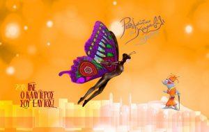 Ρεθεμνιώτικο Καρναβάλι: Η μεγάλη παρέλαση