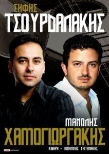 Ο Σήφης Τσουρδαλάκης και ο Μανώλης Χαμογιωργακης στο Κοσμικό Κέντρο Μύθος