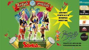 Latin party της Καρναβαλικής Ομάδας «Ανεμόμυαλοι»