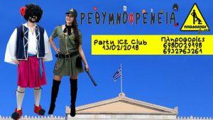 Πάρτι των Υπόλοιπων στο Ice Club